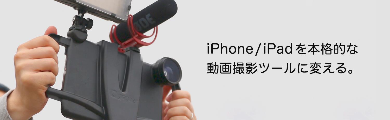 iPhone / iPadを本格的な動画撮影ツールに変えるリグケース。