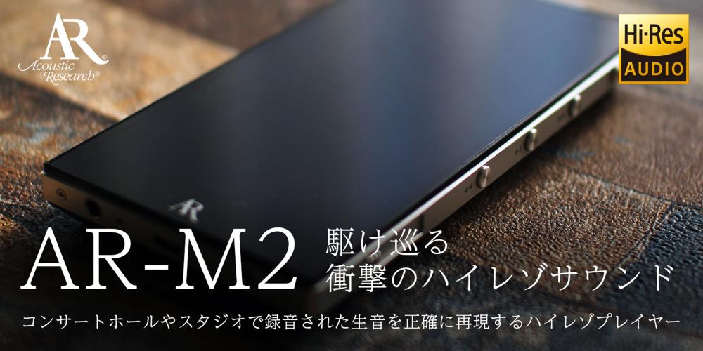 AR-M2