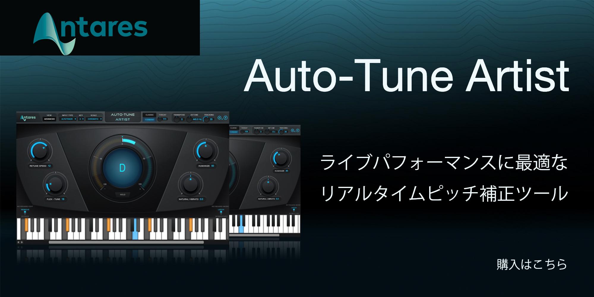 Auto Tune Access
