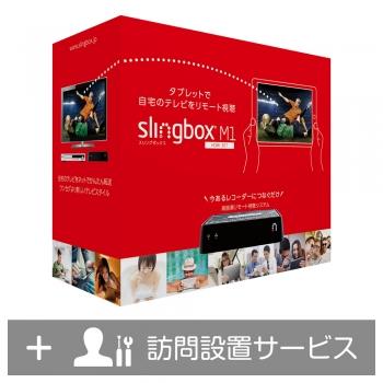 Slingbox M1 HDMI SET