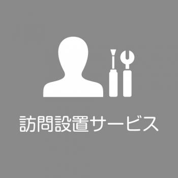 Slingbox訪問設置サービス